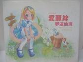 【書寶二手書T6/少年童書_DON】POP WORLD愛麗絲夢遊仙境_POPLAR Publishing