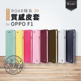 OPPO F1 ROAR磁性PU 手機質感皮套 韓國發售 可當錢包 方便多功能內插卡位 可當手機支架站立
