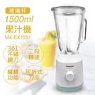 【南紡購物中心】【國際牌Panasonic】1.5L玻璃杯果汁機 MX-EX1551