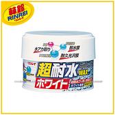 【愛車族購物網】日本 林鈴RINREI 超耐水蠟