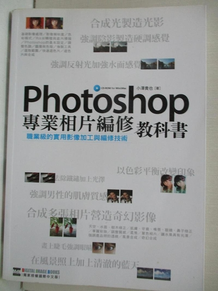 【書寶二手書T1/電腦_KIF】Photoshop專業相片編修教科書_小澤貴也
