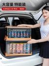 友耐車載后備箱收納箱汽車尾箱戶外可折疊零食儲物盒整理箱子神器【雙十國慶限購】