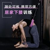 拉伸帶 下腰訓練器瑜伽伸展帶瑜伽繩拉力帶初學者輔助拉伸帶一字馬拉筋帶