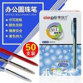 原子筆 藍色圓珠筆/按動油筆帶筆芯學生中油筆0.7mm簽字筆