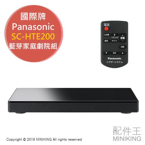 【配件王】日本代購 一年保 Panasonic 國際牌 SC-HTE200 藍光家庭劇院組 重低音喇叭