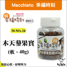 :貓點點寵舖:Macchiato〔幸福時刻,38-MA-24,木天蓼果實(軟),40g〕200元