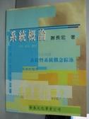 【書寶二手書T4/大學資訊_XDQ】系統概論_謝長宏