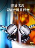 耳機 W2s耳機入耳式 重低音炮 手機音樂金屬有線蘋果安卓夢依港