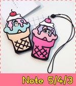 【萌萌噠】三星 Galaxy Note 5 / 4 / 3 櫻桃雪糕冰淇淋保護殼 全包防摔矽膠軟殼 手機殼 手機套 附掛繩