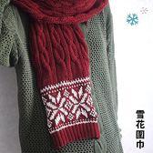 雪花圍巾 脖圍 聖誕 北歐風 秋冬保暖 粗針織 毛衣毛巾圍巾 (預購)《Life Beauty》