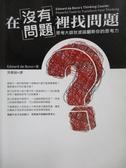 【書寶二手書T6/心理_NGI】在沒有問題裡找問題_愛德華.狄波諾