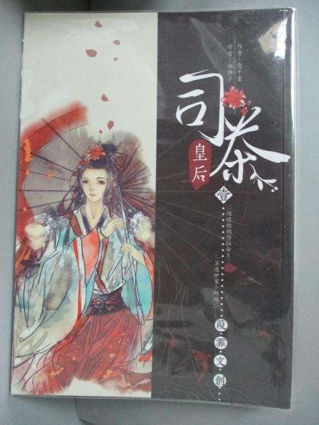 【書寶二手書T5/言情小說_A3I】司茶皇后(1)_意千重