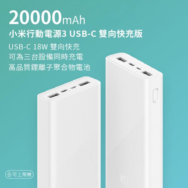 《現貨 買就送保護套》小米 行動電源3 20000 mah USB-C 雙向快充版 保護套顏色隨機