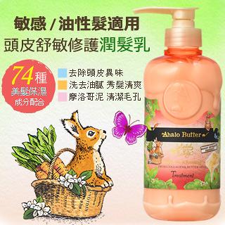 【Ahalo_Butter】天然植萃頭皮舒敏修護潤髮乳(敏感性/油性)