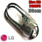 35公分 LG Micro USB 充電...