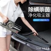 車用吸塵器 車載汽車用車內大功率家用強力專用充電兩用小型手持式 LC3535 【Pink中大尺碼】