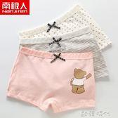 三條裝 南極人女童內褲純棉兒童平角短褲四角寶寶底褲中大童褲頭 ◣歐韓時代◥
