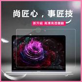 蘋果筆電macbook鋼化膜 air13電腦保護膜 高清屏保 護眼Retina15.4高清膜 筆電鋼化膜 e起購