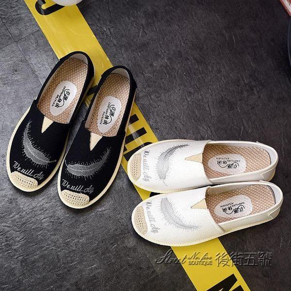 2019春季新款布鞋女韓版百搭一腳蹬懶人鞋練車平底休閒復古漁夫鞋 後街五號
