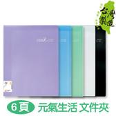 珠友 HP-06306 元氣生活 輕便文件夾/6頁