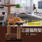 三層貓爬架貓抓板貓玩具貓跳臺貓樹貓窩寵物用品·樂享生活館liv