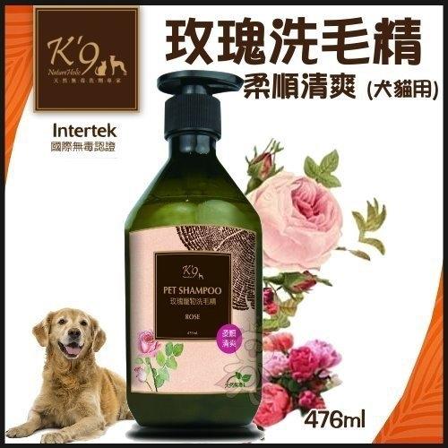 *KING WANG* K'9 NatureHolic天然無毒洗劑專家》玫瑰柔順清爽洗毛精(犬貓適用)476ml