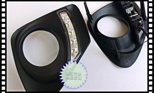 【車王汽車精品百貨】豐田 Altis 10.5代 2010-2013 日行燈 晝行燈 霧燈改裝