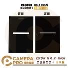 ◎相機專家◎ RECSUR 銳攝 RS-1105N 黑絨縫型黑卡 不反光 改良型黑卡 縫卡 RS1005升級版 公司貨 RS1105