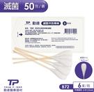 【勤達】滅菌沖洗棉棒 6支裝x50包-B72 醫療棉棒、傷口清洗上藥、棉花棒