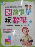 【書寶二手書T8/兒童文學_KPP】說故事玩數學:動腦篇_李毓佩