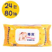 奇寶加大加厚款濕紙巾  80抽 / 24包 / 箱 1111 好娃娃嚴選台製濕巾