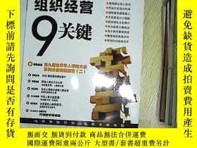二手書博民逛書店保險行銷中文簡體版罕見2012年第9期總281期Y203004