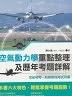 二手書R2YB2013年4月BOD一版《空氣動力學重點整理及歷年考題詳解 民航特
