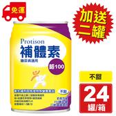 補體素鉻100 (不甜)糖尿病專用 237mlX24罐+送2罐 專品藥局【2011857】