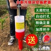 施肥器地下根部玉米草莓蔬菜施肥器施肥機追肥器施肥神器施肥工具 NMS樂事館新品