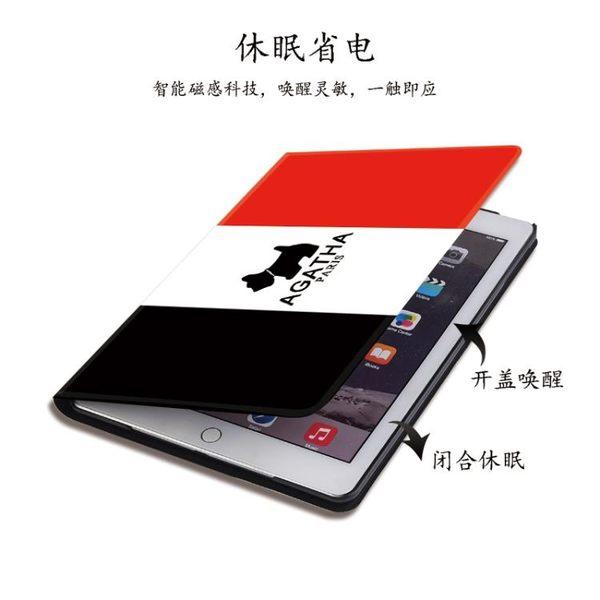 2018新款iPad air2017平板保護套mini4超薄pro10.5防摔全包邊3殼6