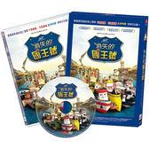 消失的國王號DVD