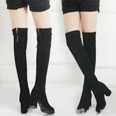 長靴 過膝長靴女秋季新款百搭韓版粗跟馬丁靴高跟女靴高筒女靴子潮  潔思米