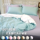寢居樂台灣製 日式無印亮彩 雙人被套6x7尺【100%精梳純棉】透氣親膚、多款色系、AB版設計