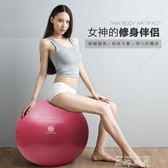瑜伽球加厚防爆健身瑜珈兒童平衡運動女孕婦分娩【米娜小鋪】