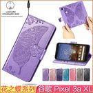 花之蝶 Google Pixel 3a XL 手機皮套 側翻 谷歌 pixel3a 保護殼 錢包款 手機套 支架 保護殼 浮雕