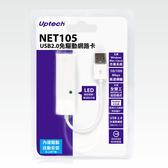 Uptech 登昌恆 NET105 USB2.0免驅動網路卡 NET105