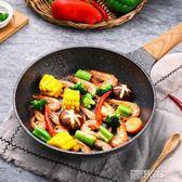 煎鍋 平底鍋不粘鍋煎鍋通用麥飯石牛排煎蛋鍋電磁爐燃氣灶適用