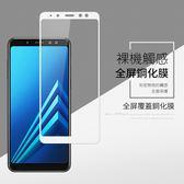 三星 Galaxy A6 2018 A6 Plus 鋼化膜 玻璃貼 3D曲面 全覆蓋 滿版 螢幕保護貼 9H防爆 疏油防水 保護膜