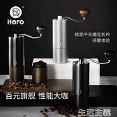 咖啡機 Hero螺旋槳S01手搖磨豆機 咖啡豆研磨機便攜家用磨粉機手動咖啡機 MKS生活主義