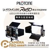 ◎相機專家◎ PILOTCINE ATOMCUBE RX50 專業版 原立方RGBWW LED全彩平板燈 10吋 公司貨