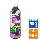 波蜜 葡萄汁飲料 580ml (24入)x2箱【康鄰超市】