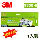 【限時下殺】3M 凈呼吸 濾網 9808-R 9808R 捲筒式靜電空氣濾網/濾心/公司貨/過敏/PM2.5