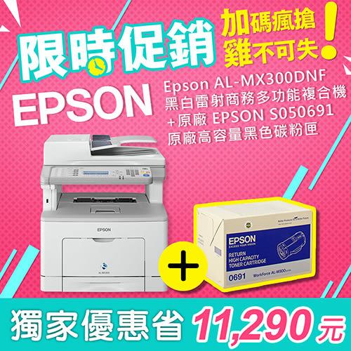 【限時加購1支碳粉組合價】Epson AL-MX300DNF 黑白雷射商務多功能複合機+S050691 (現省11290元)