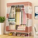 單人租房衣櫃簡易布衣櫃家用實木收納衣櫥組裝布藝櫃子雙人可拆卸LX 衣間迷你屋 交換禮物